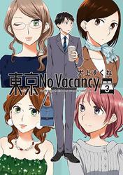 東京No Vacancy3巻
