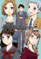 東京No Vacancy2巻