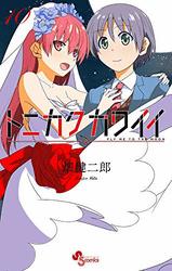 トニカクカワイイ (10) (少年サンデーコミックス)