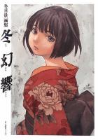 Amazon.co.jp: 冬目景画集 冬幻響: 冬目 景: 本