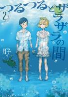 Amazon.co.jp: つるつるとザラザラの間(2) (アフタヌーンKC): 月子: 本