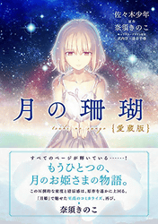 月の珊瑚 愛蔵版 (星海社COMICS)