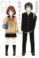 Amazon.co.jp: 徒然チルドレン(1) (講談社コミックス): 若林 稔弥: 本