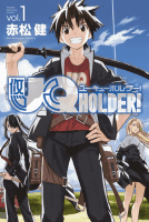 Amazon.co.jp: UQ HOLDER!(1) (講談社コミックス): 赤松 健: 本