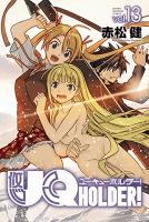 UQ HOLDER!(13) (講談社コミックス)
