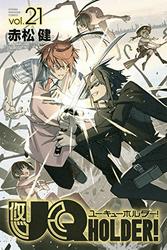 UQ HOLDER!(21) (講談社コミックス)