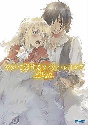 やがて恋するヴィヴィ・レイン (7) (ガガガ文庫)