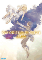 やがて恋するヴィヴィ・レイン 1 (ガガガ文庫)