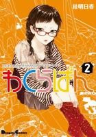 Amazon.co.jp: わくらばん (2) (電撃コミックスEX): 桂明日香: 本