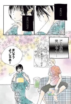 watashinimienaikoigokoro_01