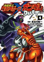 機動戦士クロスボーン・ガンダム DUST4巻