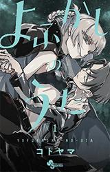 よふかしのうた (1) (少年サンデーコミックス)