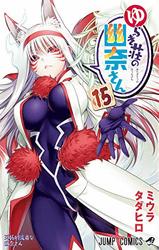 ゆらぎ荘の幽奈さん 15 (ジャンプコミックス)