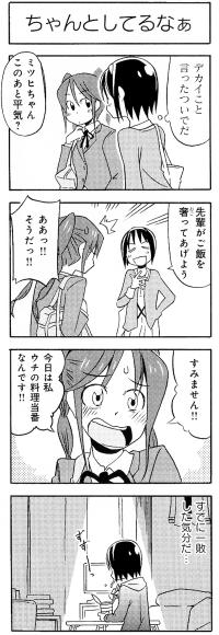 yutorinovelize02_01